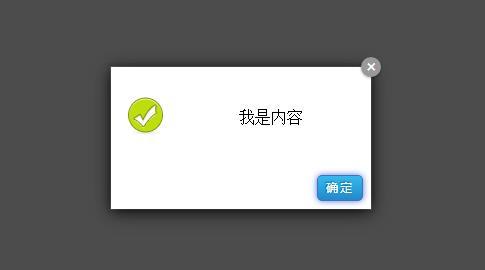 artDialog4.1.7精简版