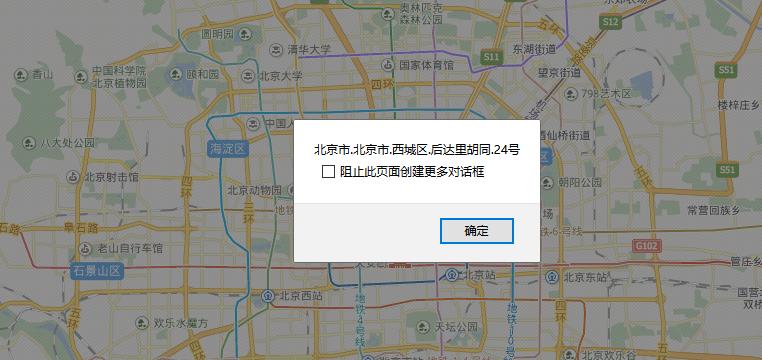 百度地图点击返回经纬度和具体地点名称demo