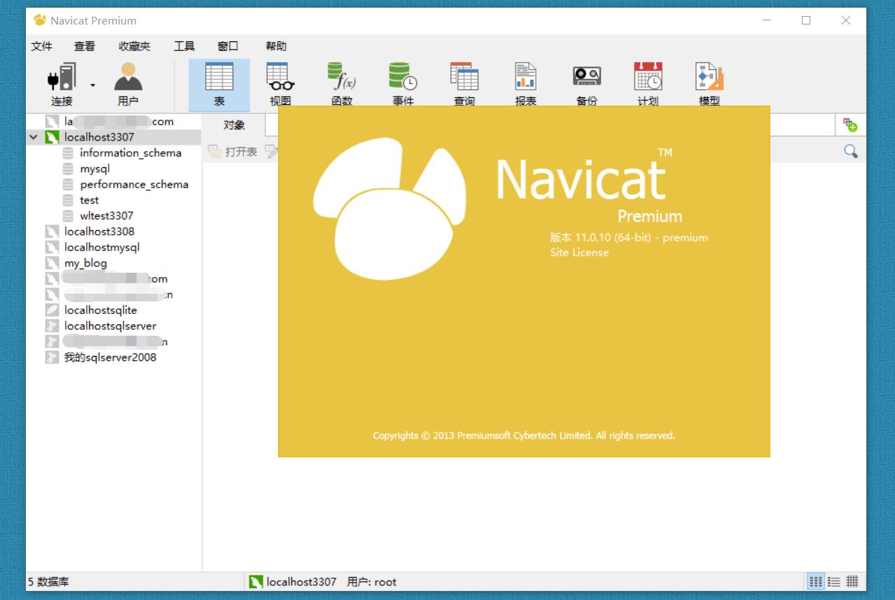 navicat for MySQL,oracle,sqlserver,sqllite破解版,解压安装即可用,无需注册