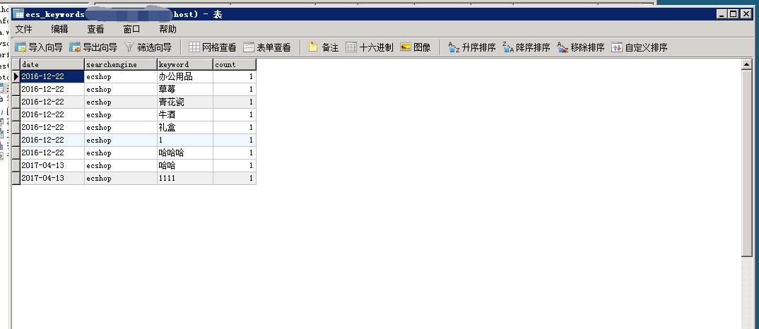 ecshop网站搬家过程中数据库太大不好备份解决方案