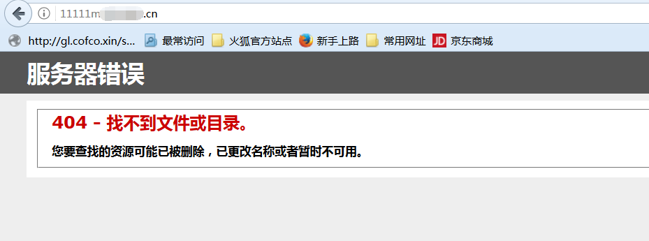 iis8配置将错误信息输出到浏览器