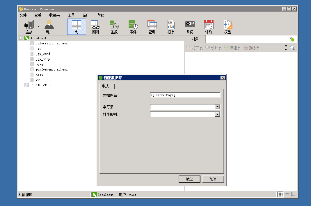 navicat工具来将SQL Server数据迁移到MySQL