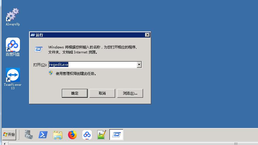 winserver2008 如何修改远程桌面端口(带图)