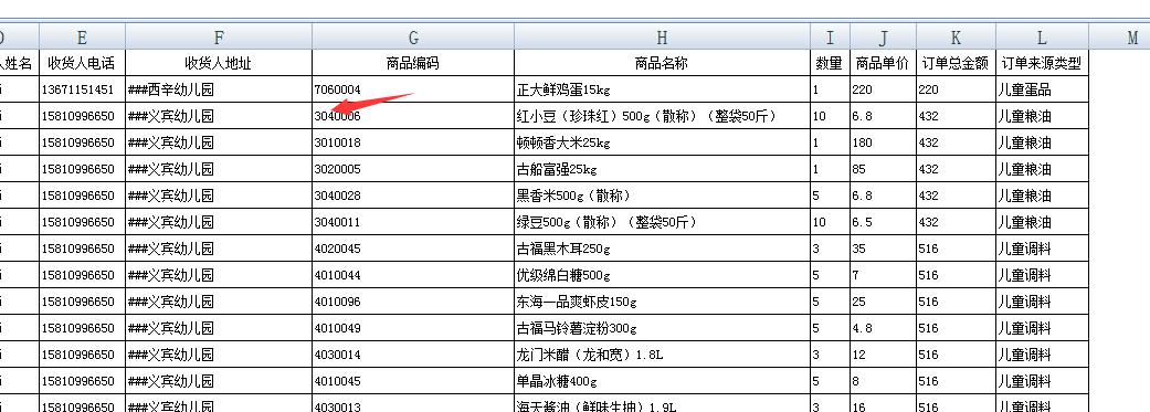 php导出excel,使用table,如何让首位是0的纯数字字符串保留首位的0