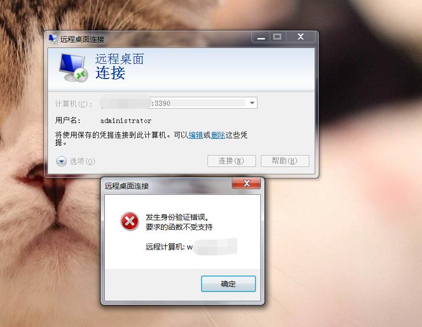 WIN7远程桌面连接--发生身份验证错误。要求的函数不受支持