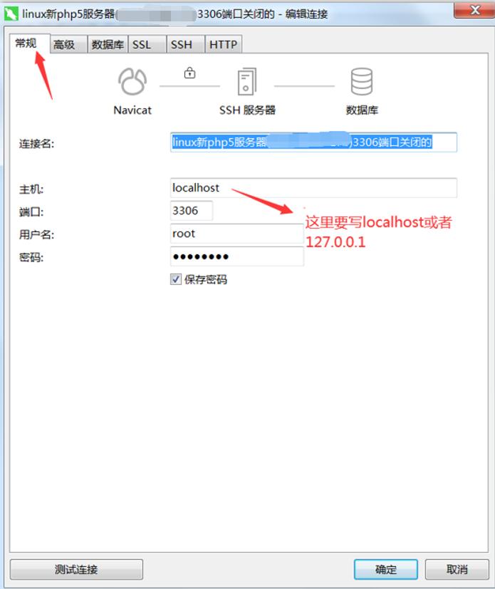navicat通过ssh连接方式远程mysql(远程mysql3306端口关闭或者只允许localhost链接状态)