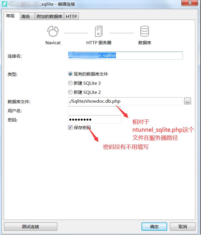 Navicat使用HTTP通道连接远程sqllite