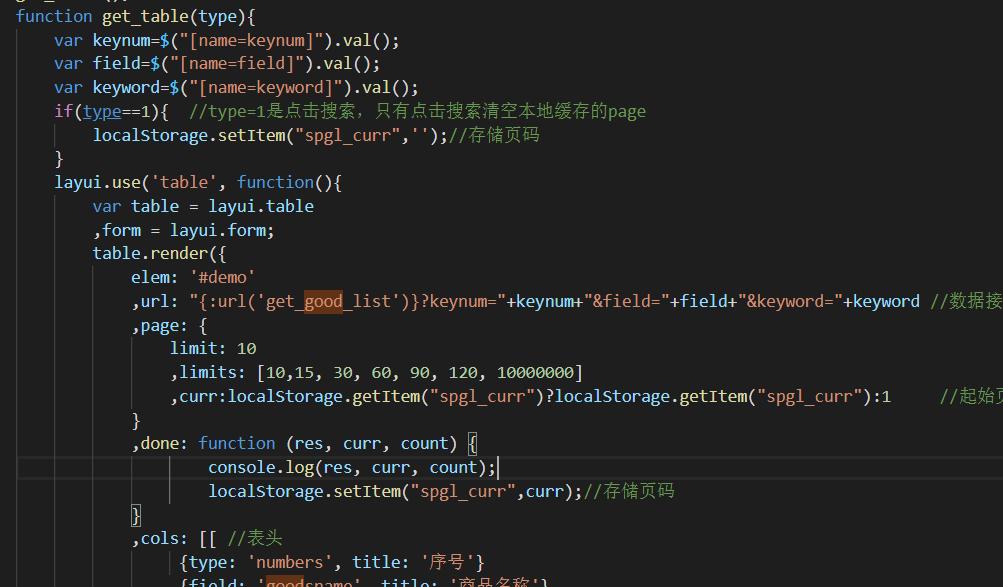 基于layui的数据表格,在修改第n页数据后页码还能保持在当前页面