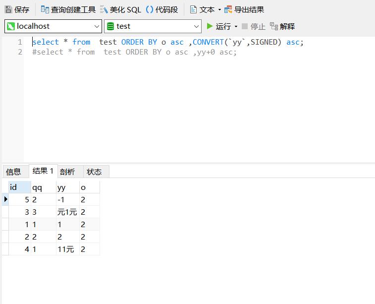 msyql根据某个字符串类型字段排序问题