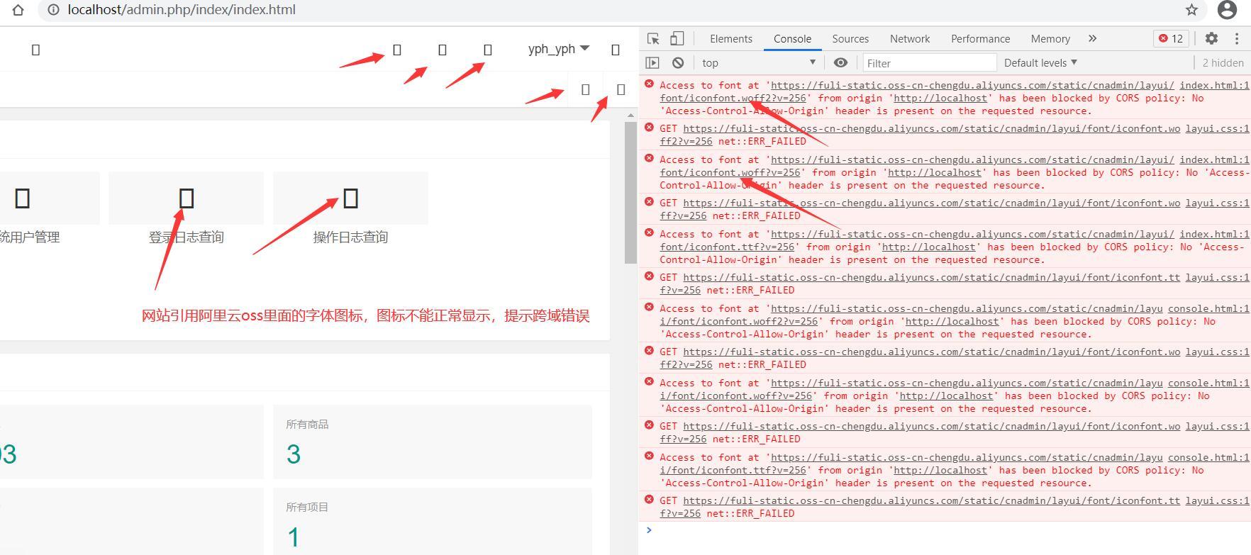 网站引用阿里云oss里面的远程字体图标不显示解决方案