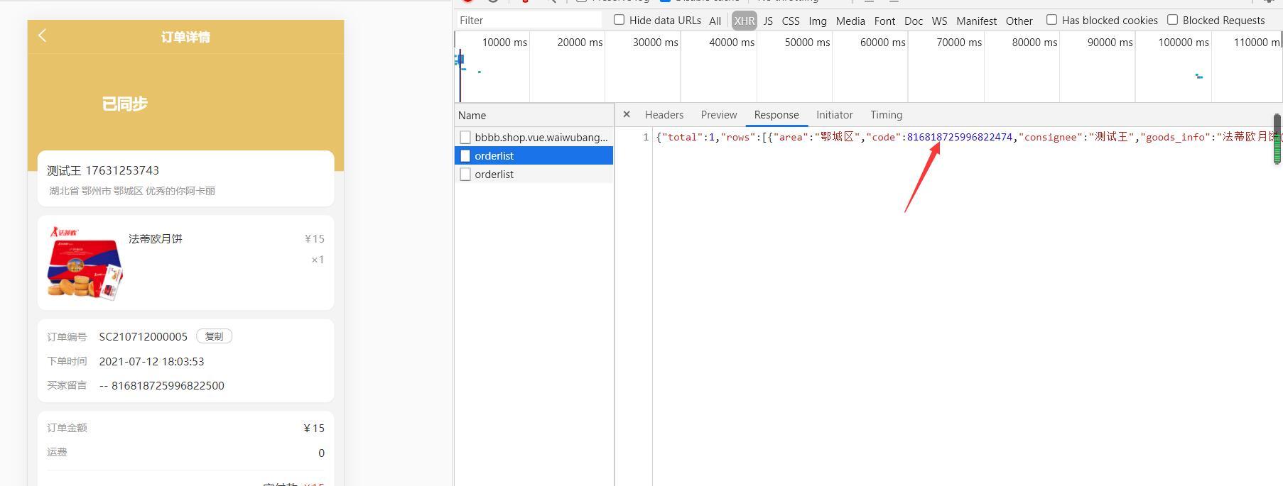 uniapp对接后端(java)接口,long类型字段前端js精度丢失问题